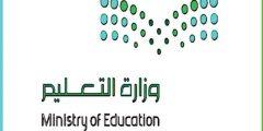 الجامعات عن بعد المعترف بها في السعودية 2020
