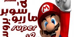 لعبة Super Mario Bros 3