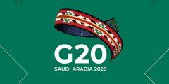 ما هي الدول المشاركة في قمة العشرين 2020
