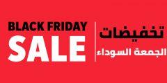 موعد عروض الجمعة السوداء Black Friday