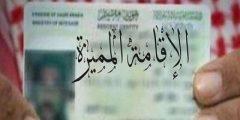 الإقامة المتميزة في السعودية