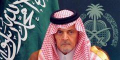 متى ولد الأمير سعود الفيصل