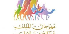 جدول مهرجان الملك عبدالعزيز للإبل 1442 وكل المعلومات الخاصة بالمهرجان ومكان إقامة