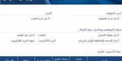 نموذج الحضور والانصراف للموظفين في السعودية