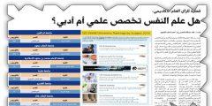 هل تخصص علم النفس أدبي أم علمي في السعودية