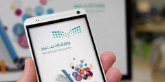 آلية الدراسة في المملكة العربية السعودية