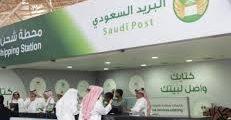 رابط التقديم على البريد السعودي 1442في السعودية