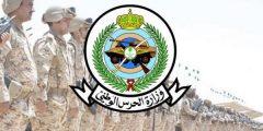 وظائف الحرس الوطني 1442