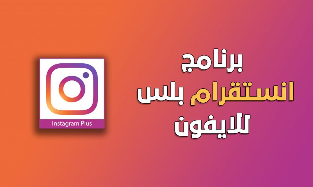 انستقرام بلس 2021 instagram plus