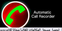 تحميل برنامج تسجيل المكالمات للأندرويد والأيفون