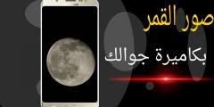 طريقة تصوير القمر بالايفون بشكل احترافي