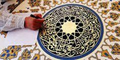 ما هي عناصر الزخرفة الإسلامية