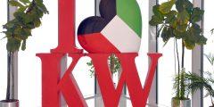 هدايا للعيد الوطني الكويتي