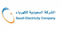 الاستعلام عن تفاصيل فاتورة الكهرباء في السعودية 1442