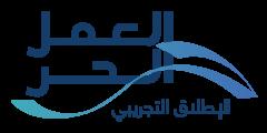 منصات العمل الحر في السعودية