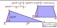 حساب مساحة شبه المنحرف